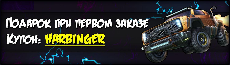 Купон Haringer DropShops.ru
